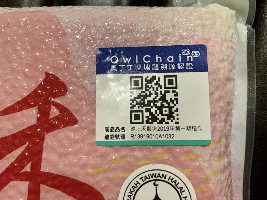 消费者扫描贴在产品上的QR Code贴纸,就能清楚稻米生产历程,食安出现问题时,也能有查证依据。