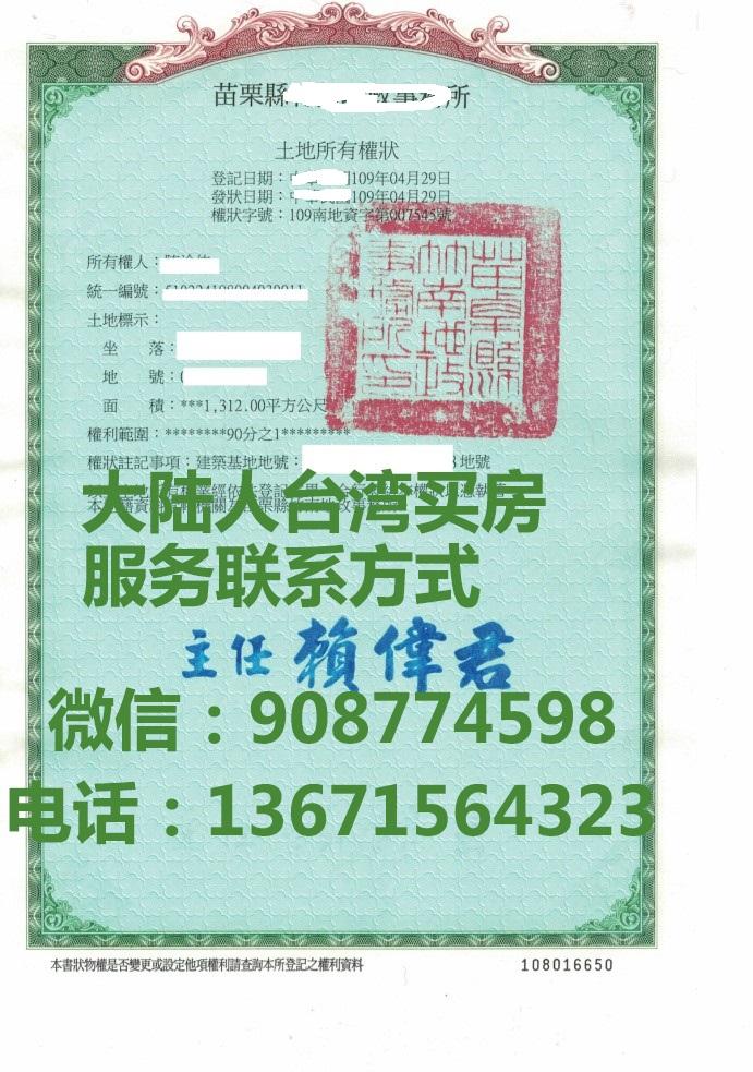 重庆陈总台湾买房后的土地产证权状