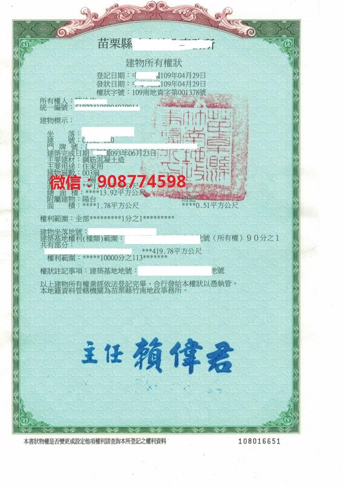 陈总的房屋产证权状