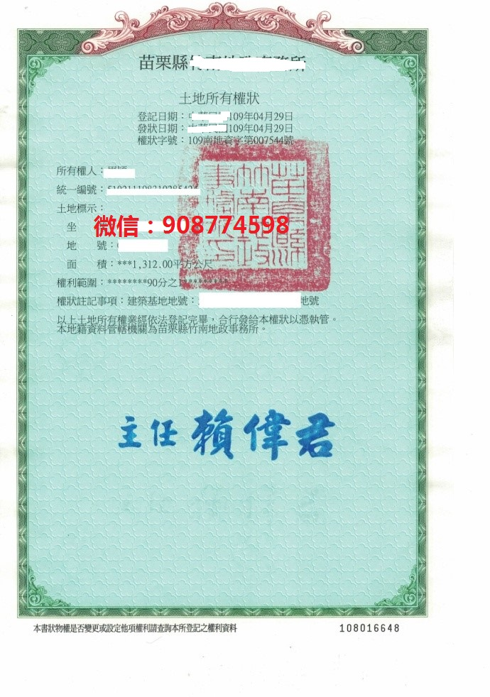 周小姐台湾买房取得的土地产证