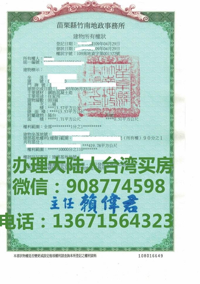 周小姐台湾房产的房屋建筑产证权状