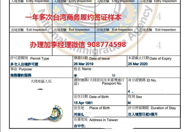 台湾一年多次商务履约签证样本