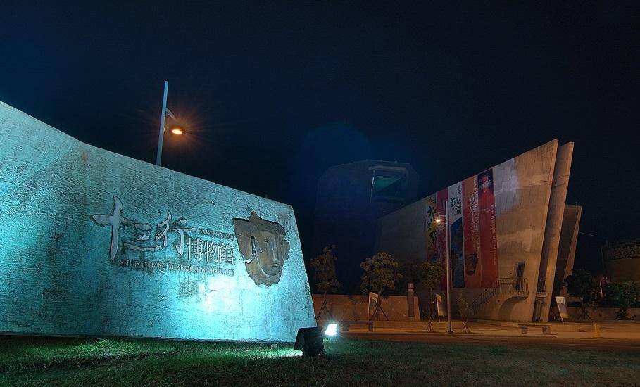 十三行博物馆