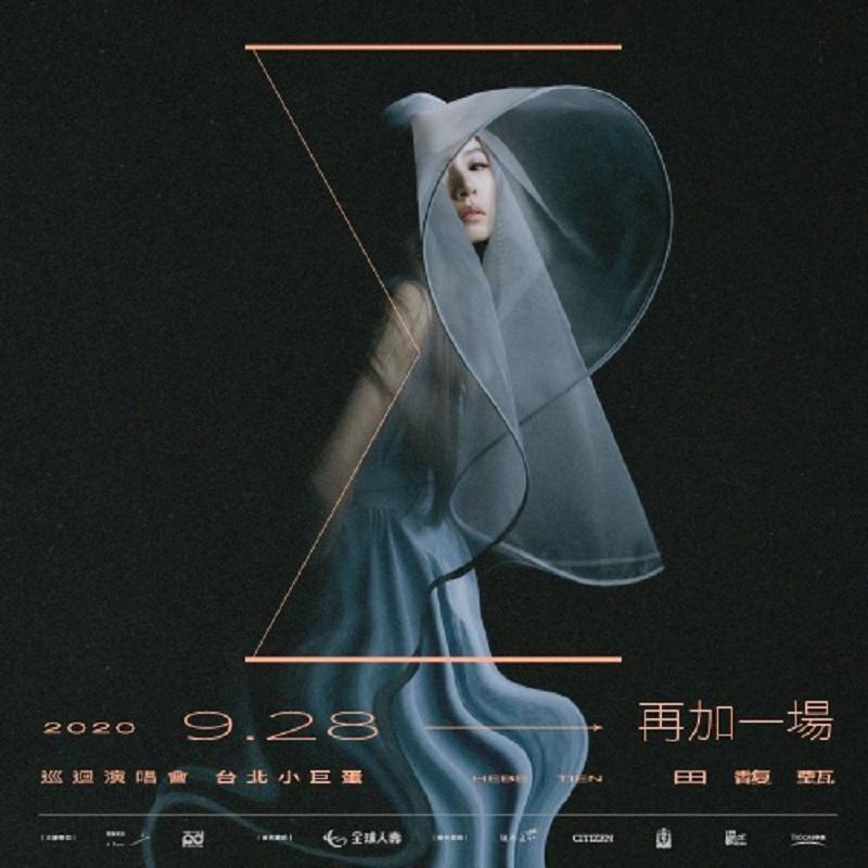2020年田馥甄台北小巨蛋演唱会海报