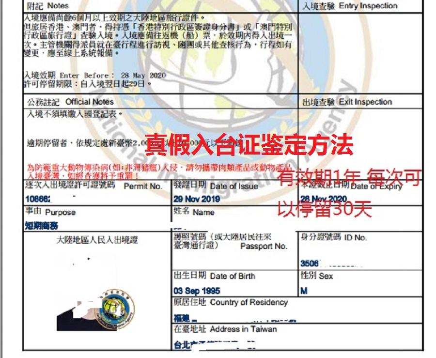 真假台湾商务签证鉴别方法