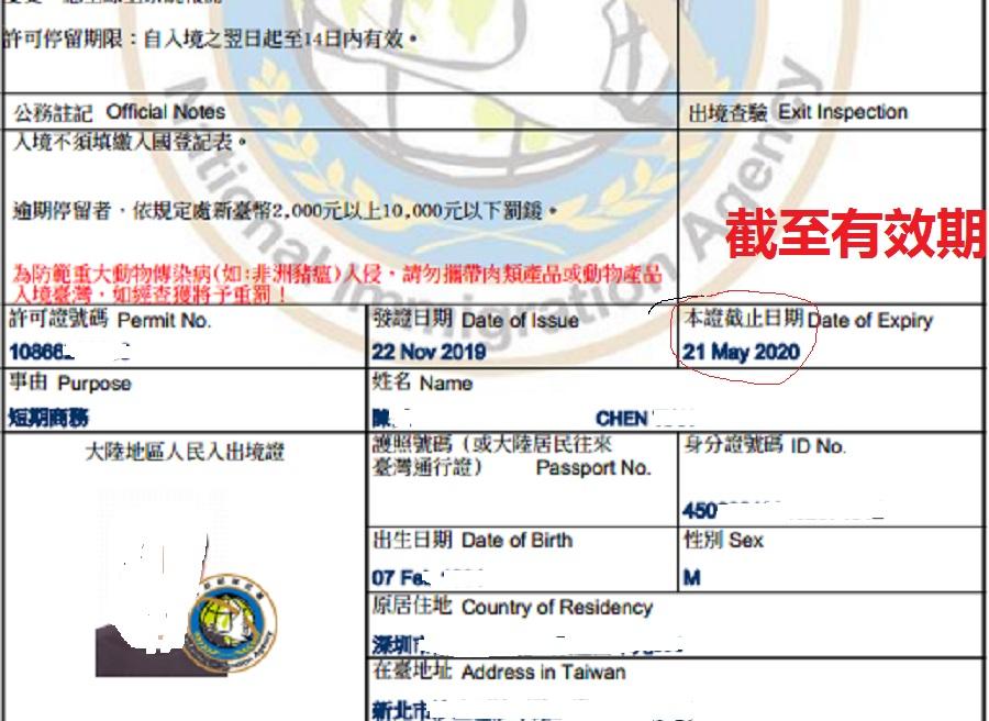 台湾商务签证上的截至时间就是有效期最后一天