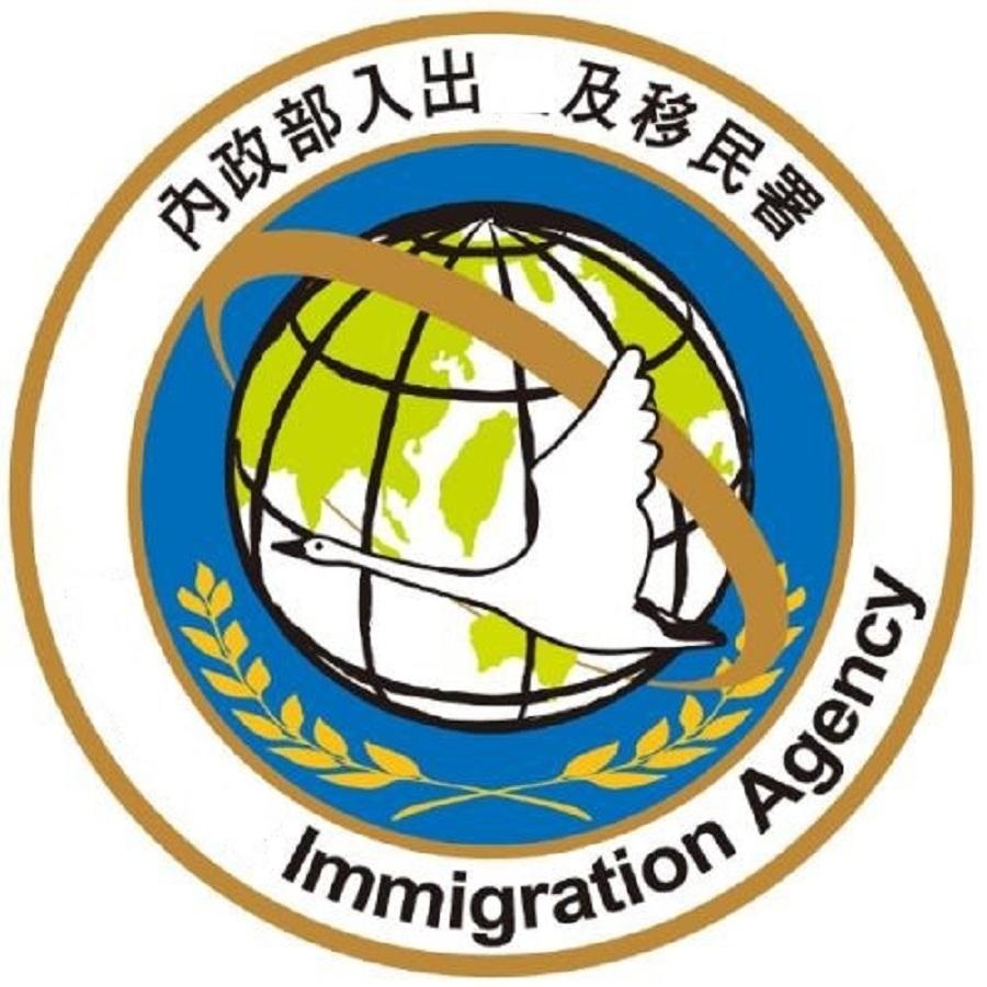 台湾商务签证资料应该提交到台湾内政部移民署