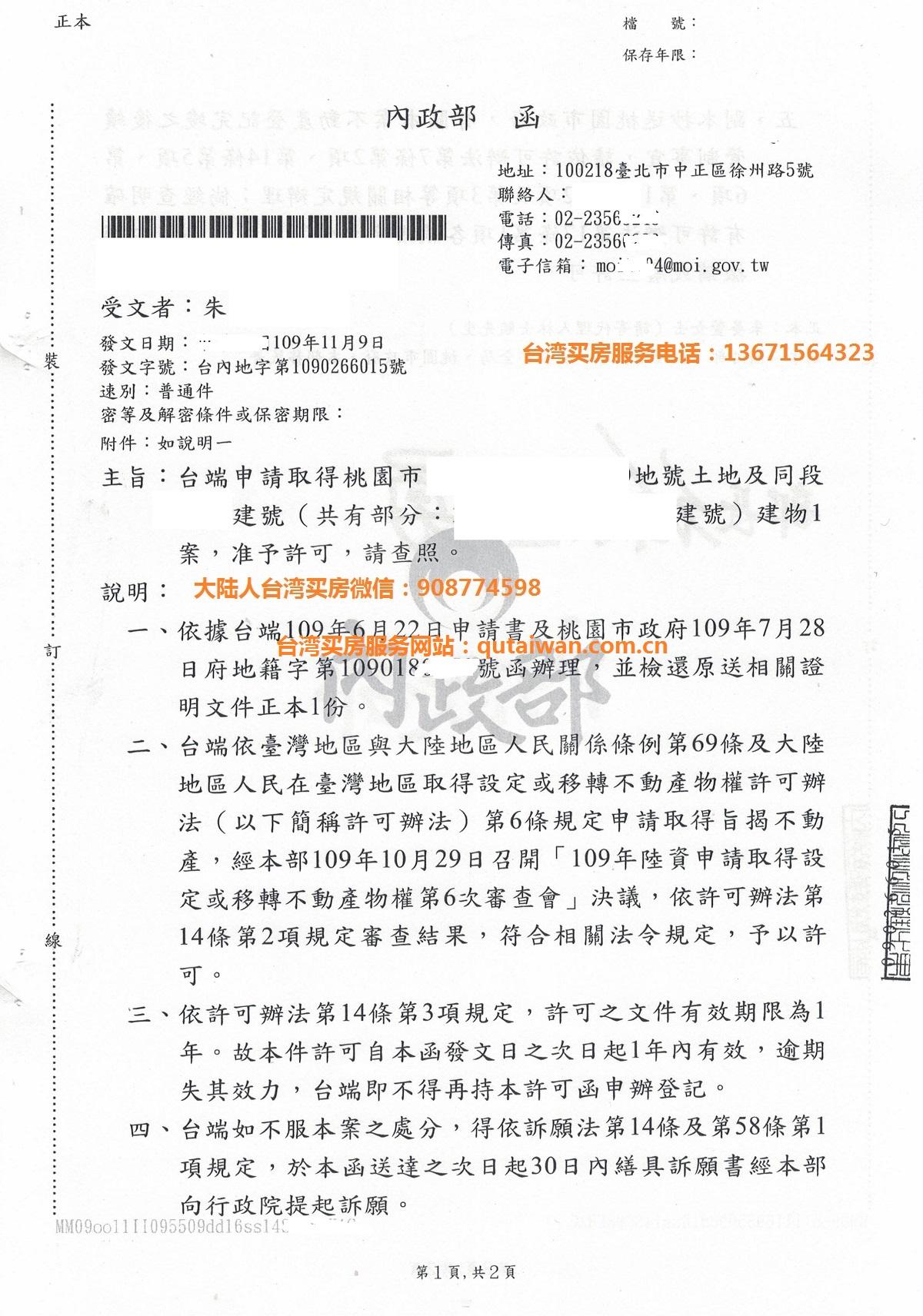 2020年大陆人士台湾购房成功案例核准函-购买桃园房产