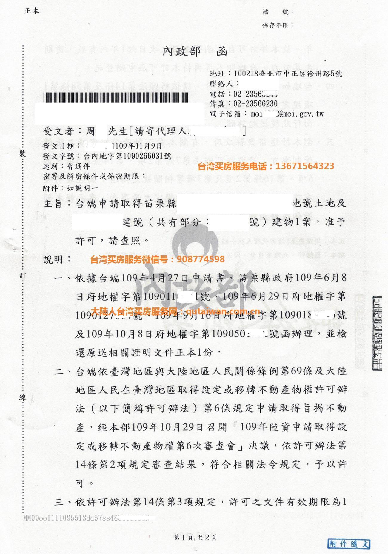 2020大陆人士台湾买房苗栗房子成功案例