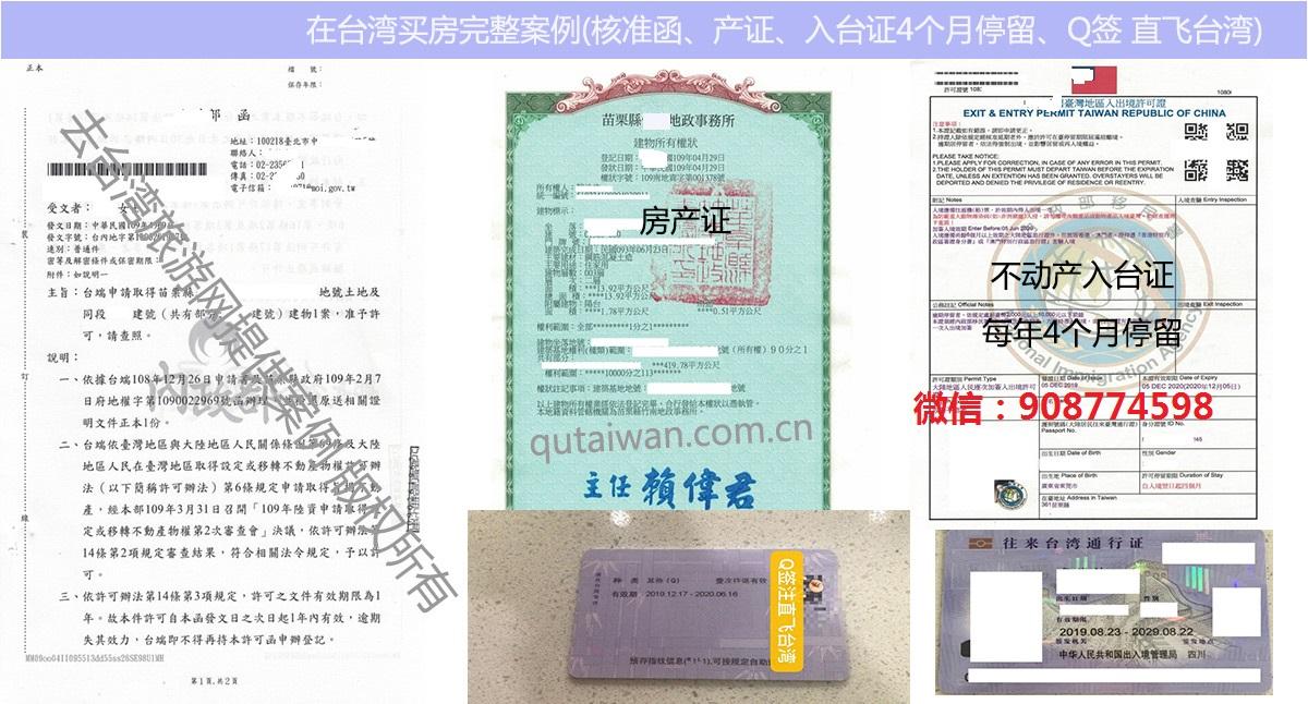 台湾买房成功后的房产证、土地证、不动产入台证
