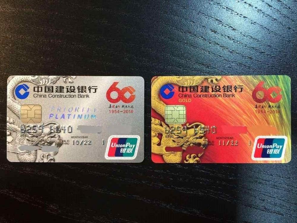 建设银行信用卡白金卡