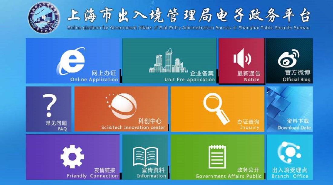 上海市公安局出入境网站线上办理示意图