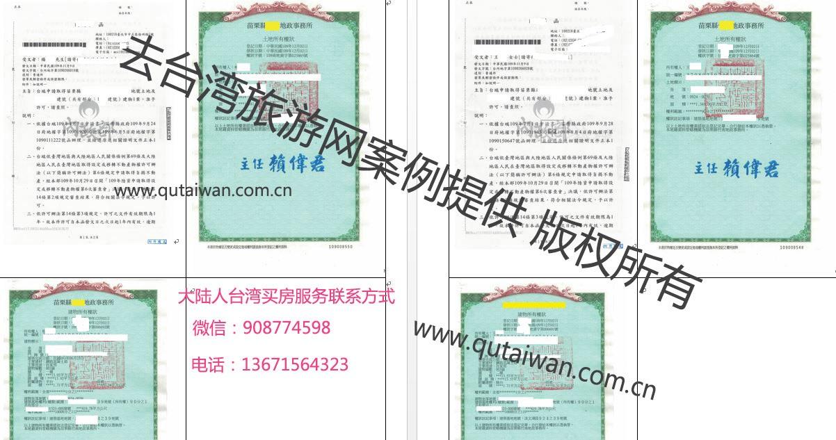 2020年11月份4件大陆人台湾买房成功案例 房产证 土地证