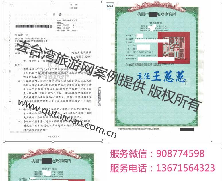 桃园中坜买房案例 房产证、土地证