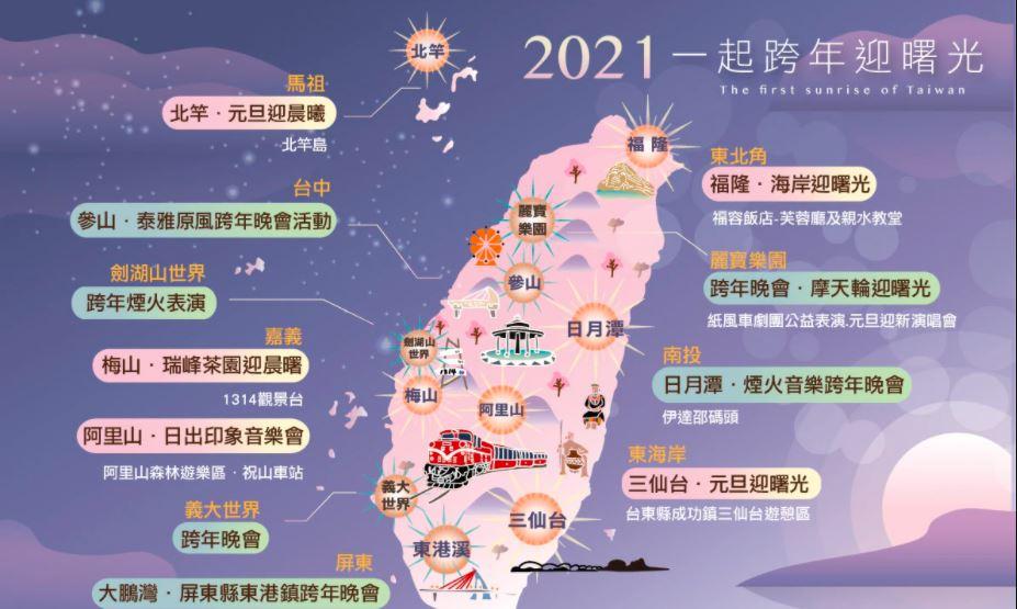 2021台湾跨年晚会地图