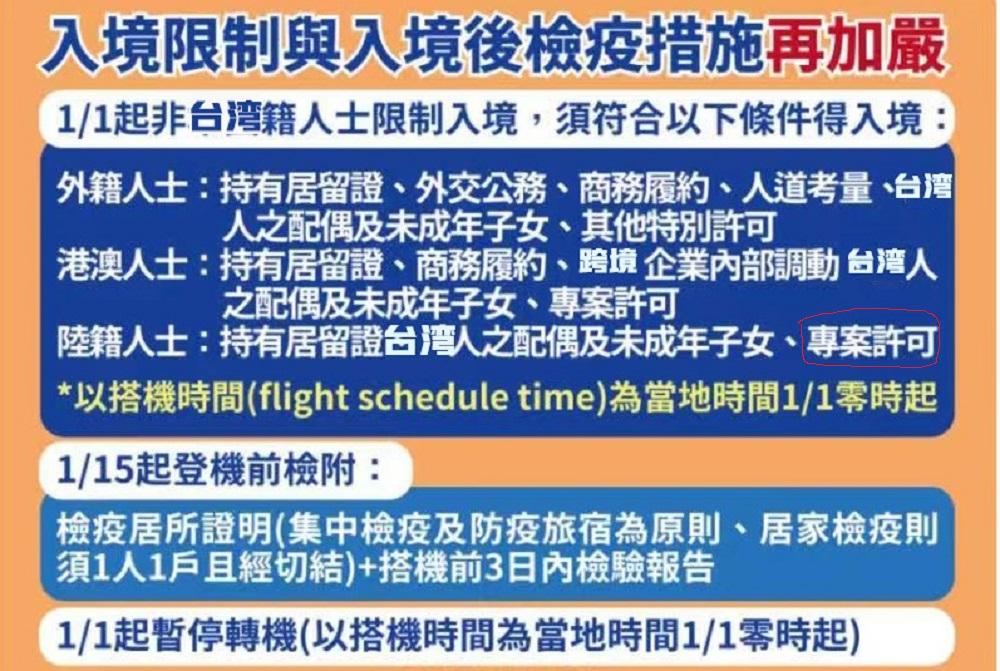 12月30日大陆地区人民可以申请进入台湾类型表