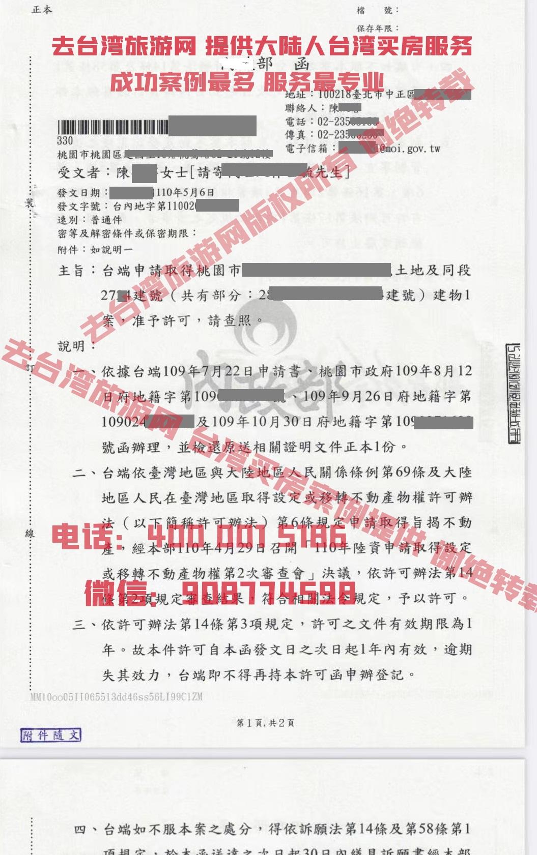 台湾内政部核准陈女士台湾买房的核准函