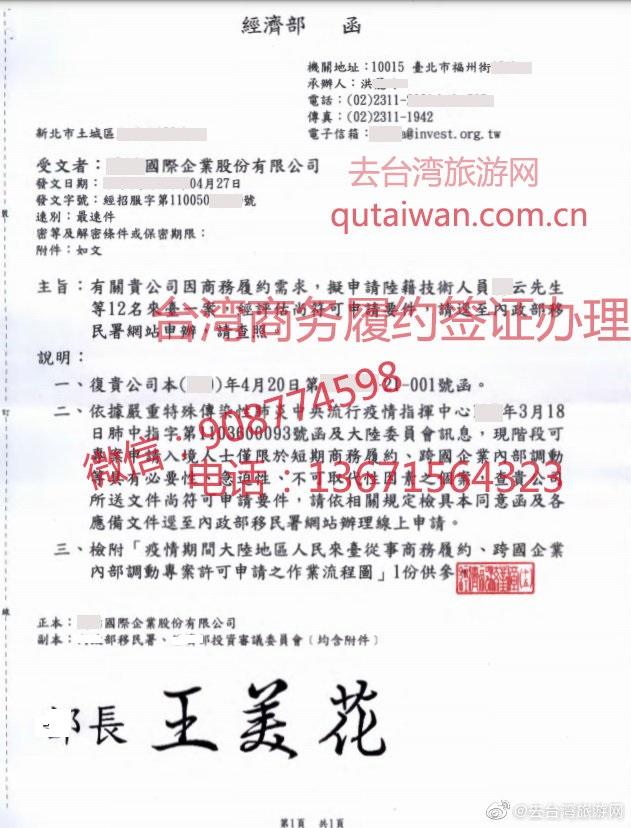 台湾经济部同意大陆人士赴台商务履约函样本