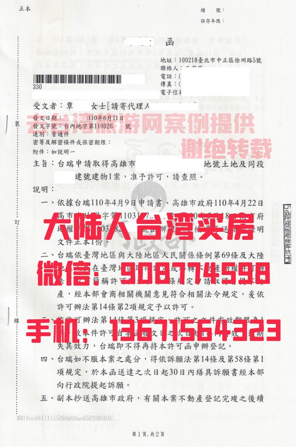 上海覃老板获得高雄买房申请核准函