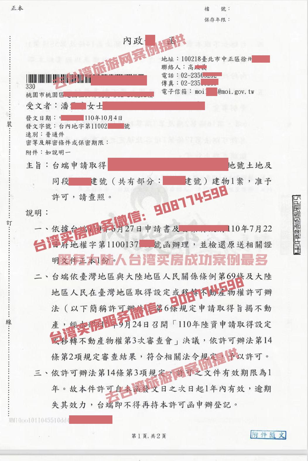浙江潘小姐取得台湾地区苗栗县房产核准函